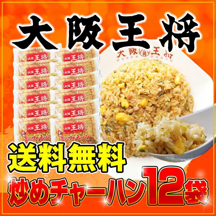 【大阪王将】≪定期購入≫炒めチャーハン12袋/送料無料冷凍食品