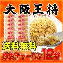 【大阪王将】炒めチャーハン12袋/送料無料冷凍食品ピラフ好きさんにも