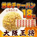 【スペシャルSALE】炒めチャーハン18袋!