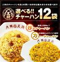 【大阪王将】選べる! 炒めチャーハン/カレーチャーハン12袋(送料無料)