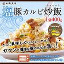 塩豚カルビ炒飯(チャーハン)400g[16年9月版]