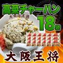 【スペシャルSALE】高菜チャーハン18袋♪