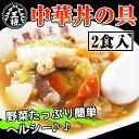 中華丼の具2食/レンジOK【大阪王将】丼おかずチュウカちゅうか