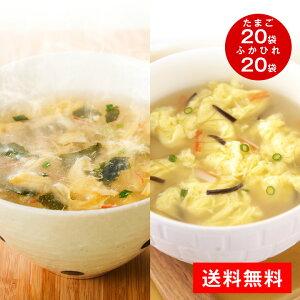ヨード卵・光 たまごスープ/ふかひれスープ各20袋セット