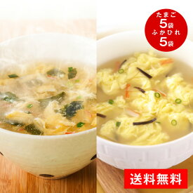 ヨード卵・光 たまごスープ/ふかひれスープ各5袋セット【メール便】