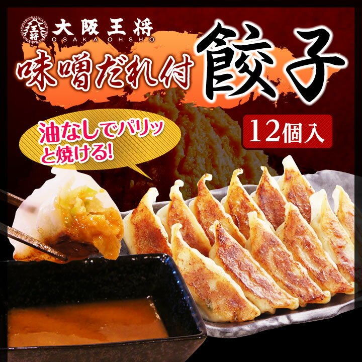 味噌だれ付餃子 12個入り【大阪王将】ギョウザ ぎょうざ ギョーザ※お一人様3袋まで