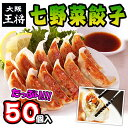餃子七野菜餃子50個/大阪王将/ぎょうざ餃子ギョウザおひとり様3袋まで