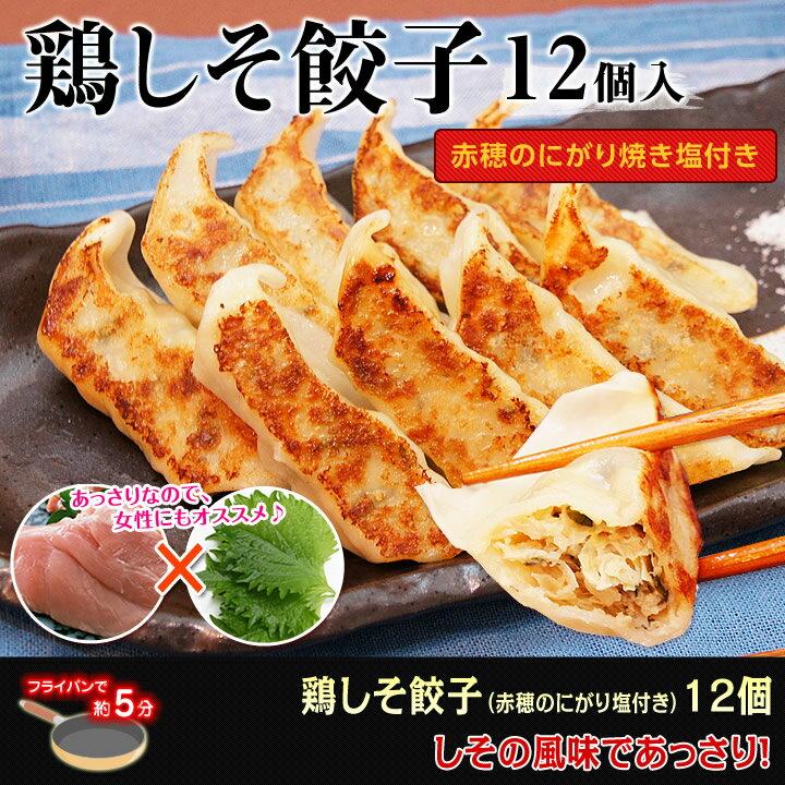 餃子【大阪王将】鶏しそ餃子 12個入(特製赤穂の塩付き)ギョーザ