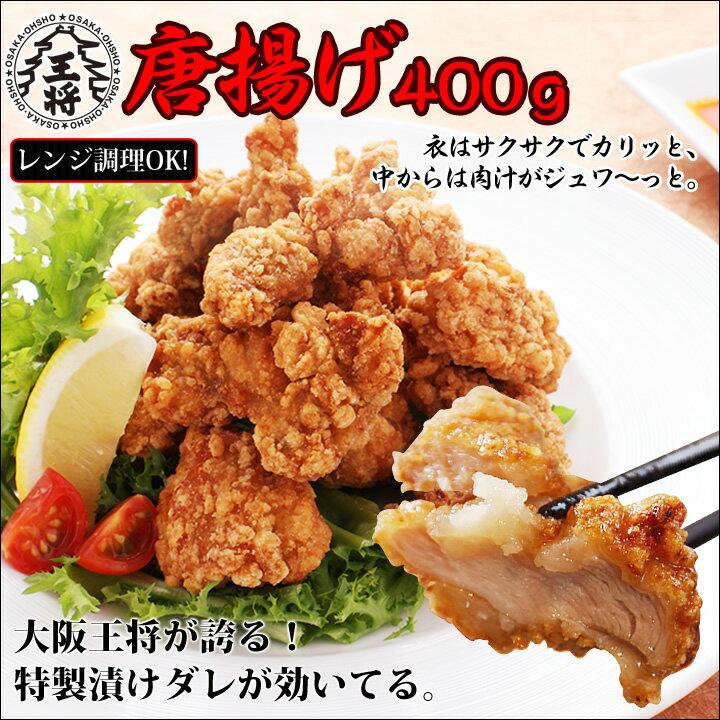 唐揚げ400g 大阪王将【カラアゲ】【からあげ】【から揚げ】フライドチキン好きにも