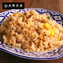 【新世界菜館監修 】特製煮豚チャーハン