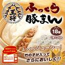 【大阪王将】ふっくら豚まん18個(3個入×6袋) 国内産豚肉使用!レンジ調理OK♪