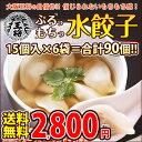 水餃子90個(15個入×6袋)大阪王将もちもちの食感が大人気!点心餃子ぎょうざギョーザ