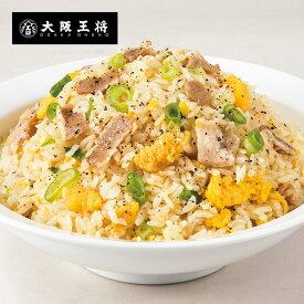 冷凍食品 おかず お弁当【大阪王将】ねぎ塩炒飯(チャーハン)400g