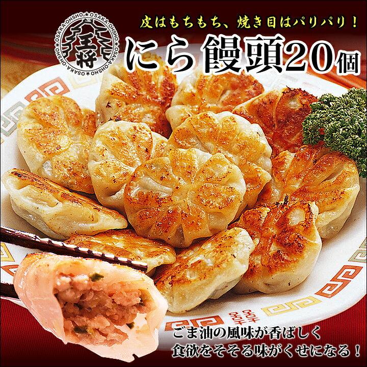 【大阪王将】にら饅頭♪パリパリにらまん20個入!【ニラ】【まんじゅう】贈り物にも喜ばれるグルメ♪