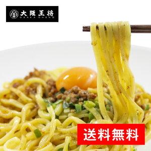 【2食入】台湾まぜそば 【全国 送料無料 ※メール便出荷 】( ラーメン・ポイント消化 )