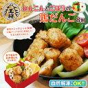 【大阪王将】れんこんとごぼうの鶏だんご(お弁当/おべんとう/自然解凍/おかず/鶏団子)