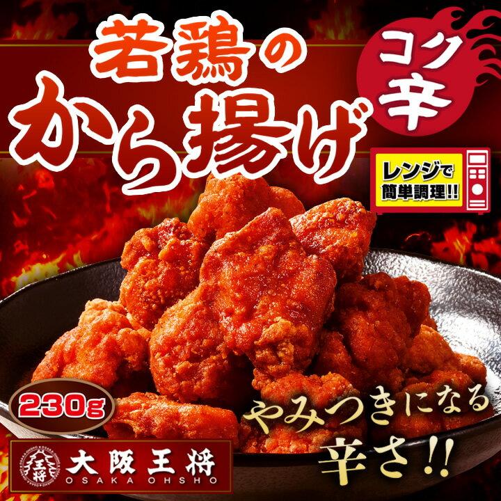 【大阪王将】若鶏のから揚げコク辛(鶏 とり) (唐揚げ・からあげ・から揚げ・ピリ辛・若鶏・コク辛)