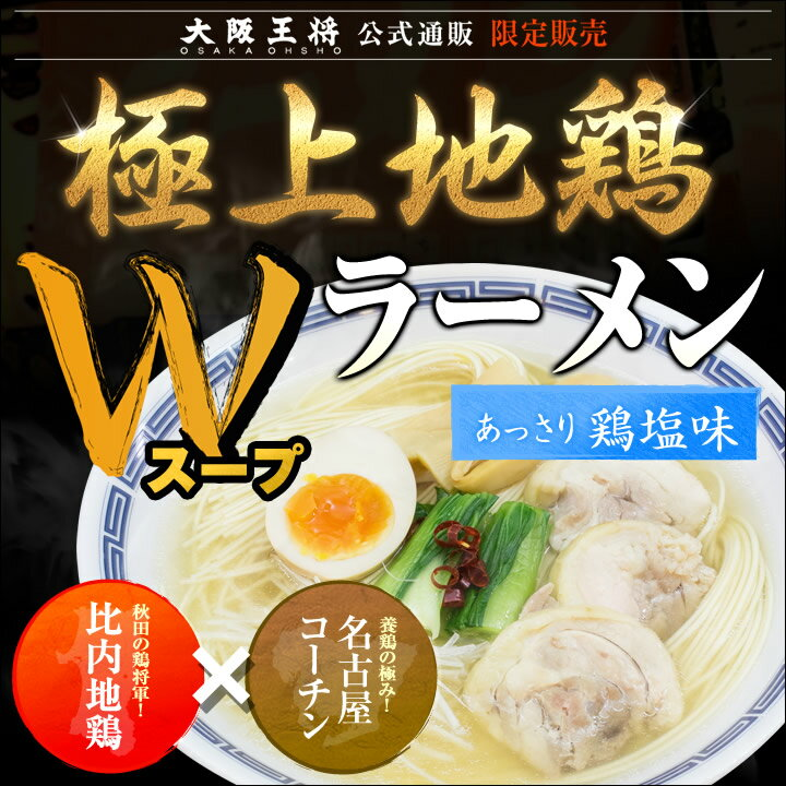 鶏塩ラーメン6食【送料無料】極上地鶏Wスープ大阪王将公式通販限定/メール便