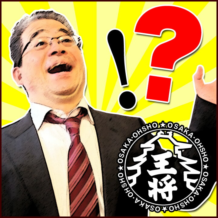 餃子!?チャーハン!?【送料込】特製福袋4000円ver.【大阪王将】
