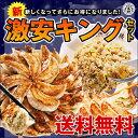 餃子大阪王将ギョーザ水餃子チャーハン 新激安キングセット 送料無料中華餃子