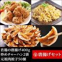 唐揚げセット♪【大阪王将の餃子50個+炒めチャーハン2袋+唐揚げ800g】