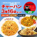 ≪食べて応援!!くまもと≫ ◆チャーハン3種16袋セット◆【送料無料】熊本