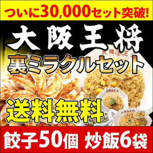 餃子ぎょうざ大阪王将裏ミラクルセット送料無料餃子50個...