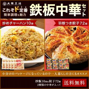 大阪王将◆鉄板中華セット(羽根付き餃子たっぷり72個・...