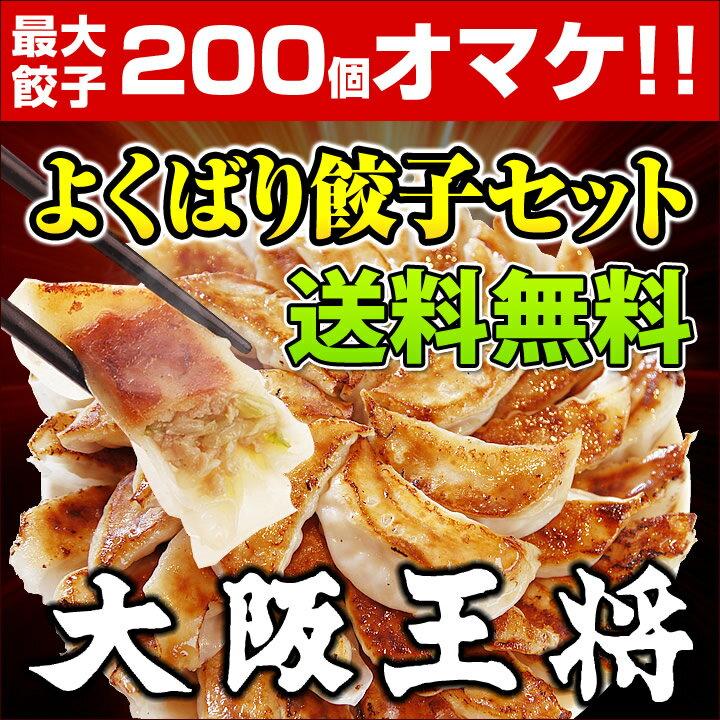 餃子 送料無料大阪王将よくばり餃子セット大阪王将ぎょうざ最大200個オマケ 冷凍食品 餃子パーティー