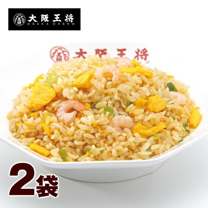 エビ塩炒飯(チャーハン)2袋入(220g×2)[えび塩・海老塩]