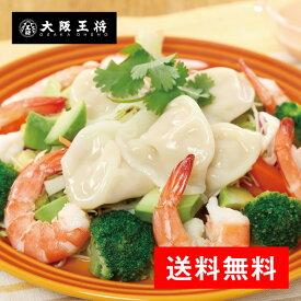 ぷるもち海老水餃子238g×11袋(13〜15個入×11袋) 冷凍食品 おかず お弁当