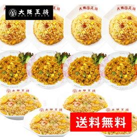 炒飯チャーハン3種12袋セット(エビ塩・炒め・カレー各4袋)大阪王将 冷凍食品 冷凍炒飯