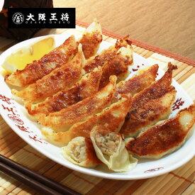 【大阪王将】黒豚餃子24個(ぎょうざ・ぎょーざ・ギョーザ・国内製造・黒豚)