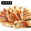 餃子大阪王将肉餃子50個ぎょうざギョーザギョーザ冷凍食品