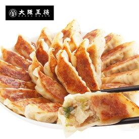 餃子大阪王将肉餃子50個ぎょうざギョーザギョーザ冷凍食品 冷凍餃子
