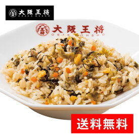 【スペシャルSALE】高菜チャーハン30袋♪