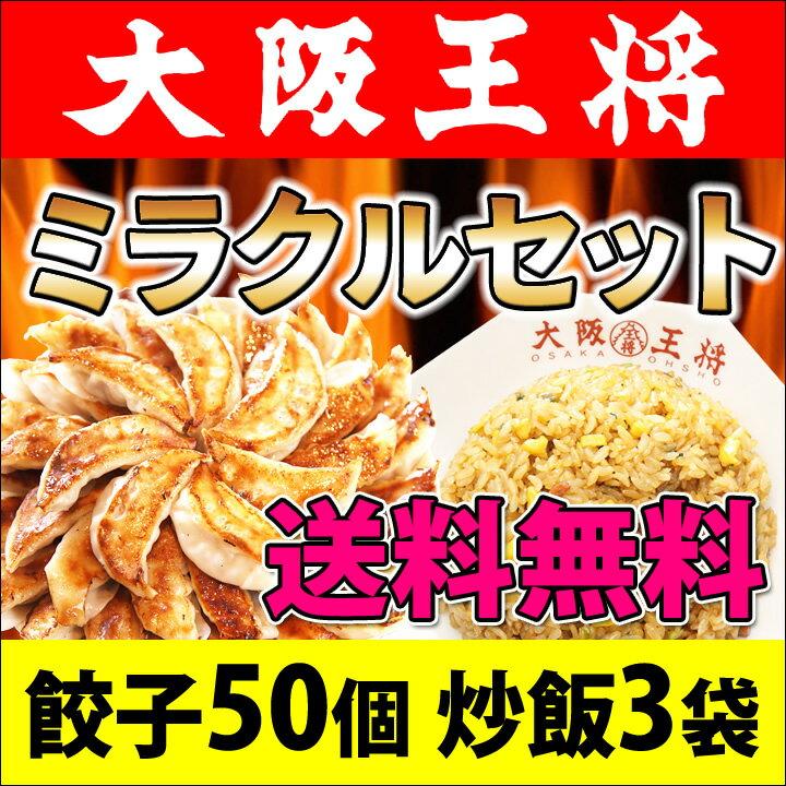 餃子 炒飯【送料無料】ミラクルセット 中華 福袋 炒飯 大阪王将 冷凍食品