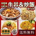 吉野家×大阪王将【送料無料】牛丼&炒飯セット 牛丼/餃子/炒飯コラボ