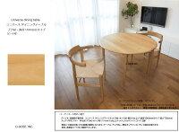ユニバース ダイニングテーブル【ブナ(ビーチ)材・直径1200mmタイプ】宮崎椅子製作所