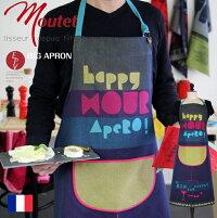 ビッグ エプロン ハッピーアワー アペロ男女兼用サイズ レディース メンズTissage Moutet(ティサージュ・ムテ)  フランス製 フランス直輸入綿100% デザイナーズ ワイン ワイングラス