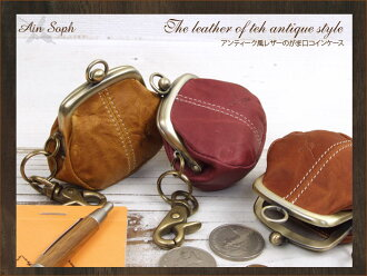 Antique leather coin purse coin purse / アインソフ small purse wallet ladies leather coin purse o-sho