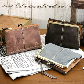 【送料無料】【Ain Soph】オールドレザーのたっぷりがま口の二つ折りウォレット (二つ折り財布)/アインソフ DA34-HP  財布 レディース 二つ折り 本革 o-sho