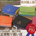 【FRAME WORK フレームワーク】<アンサンブル>カラフルキュートなコンパクトミニ財布/財布 レディース 三つ折財布 …