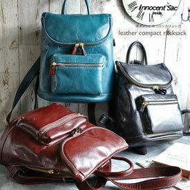innocent sac イノセントサック 外ポケットのコロンとリュック 92374 本革 レディース バッグ