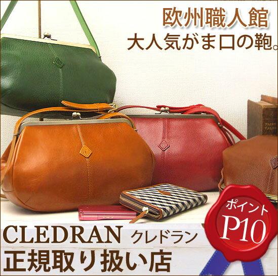 【送料無料】クレドラン【CLEDRAN】ふっくらフォルムのがま口バッグ 本革 バッグ レディース ショルダーバッグ レザー 革 旅行 がま口 o-sho