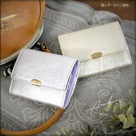 ミニ財布 レディース Arukan<フィーナ>箔レザーのミニ財布 タカヤ 高屋 財布 レディース 日本製 本革 saifu サイフ アルカン 小さい財布 ミニウォレット