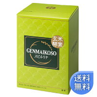 玄米酵素 スピルリナ(粉末) 370g