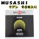 MUSASHI KUAN スティック 3.6g×90本 パワーアップ ムサシ クアン