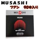 MUSASHI HUAN スティック 3.6g×90本 ムサシ フアン 90袋