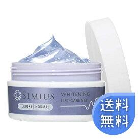 メビウス製薬 シミウス ホワイトニング リフトケアジェル